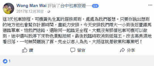 台中市旅遊包車評價
